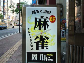 麻雀・雀荘「周伯」西船橋店の看板
